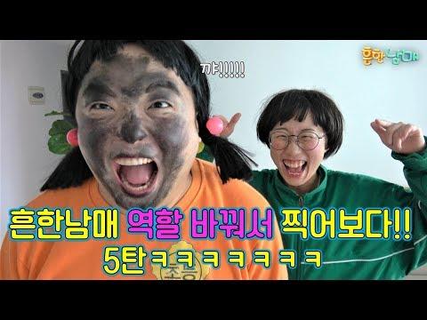 흔한남매 역할바꾸기 5탄!!ㅋㅋㅋ이런 병맛이!!ㅋㅋㅋㅋㅋㅋ