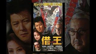 借王7-シャッキング- THE MOVIE 2000 thumbnail