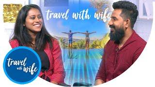 Travel With Wife කසුන් දීගොඩගමගේ සමග චමරි දීගොඩගමගේ | GOOD MORNING SRI LANKA