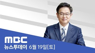 쿠팡 화재 사흘째‥9시 건물안전진단 뒤 수색 - [LIVE] MBC 뉴스투데이 2021년 6월 19일