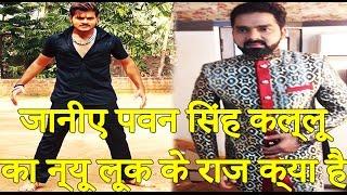 जानीए पवन सिंह कल्लू का न्यू लूक के राज क्या है   Pawan Singh Kallu New Look in Bhojpuri Film