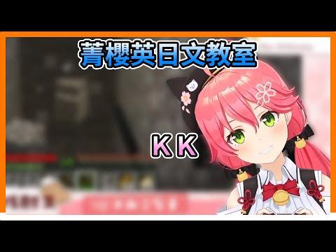 Miko想要教大家日文【hololive|中文翻譯|#櫻巫女|#さくらみこ|#SakuraMiko】