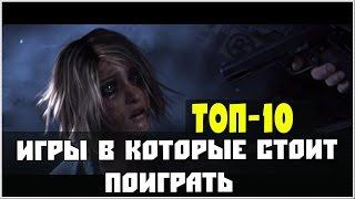 ТОП-10: Игры в которые стоит поиграть каждому [Часть 7]