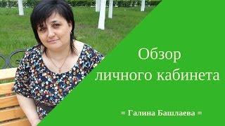 Обзор кабинета RedeX.Галина Башлаева