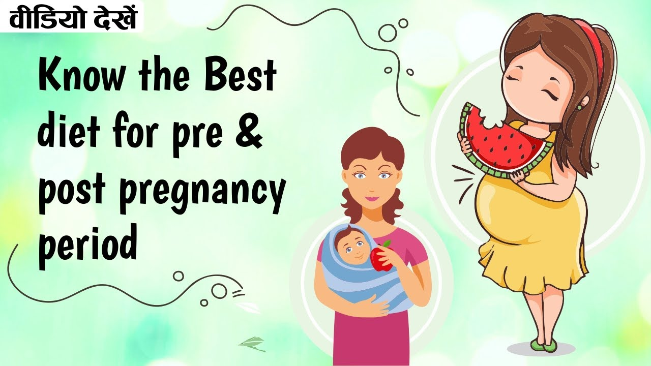 Best Diet For Pre And Post Pregnancy Period Watch Now -1886