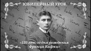 Франц Кафка – человек со слишком большой тенью
