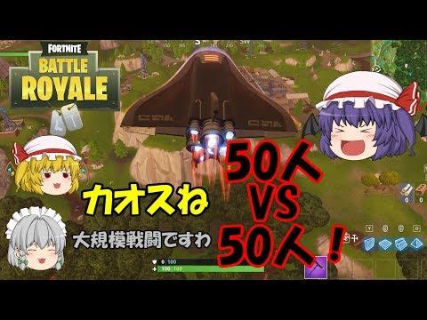 【Fortnite】50人対50人でフォートナイトがカオスな戦場に!【ゆっくり実況】ACT6