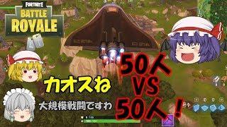 【Fortnite】50人対50人でフォートナイトがカオスな戦場に!【ゆっくり…