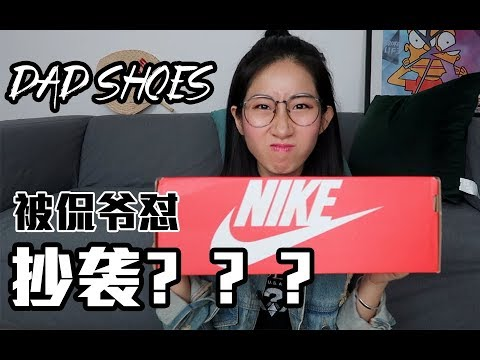 "NIKE M2K TEKNO Unboxing+ On Feet NIKE抄袭?谁才是爸爸鞋""始祖""?! 【Nike M2K TEKNO开箱+穿搭】"