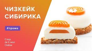 """МК Веры Никандровой """"Сибирика"""" - Coup de Coeur Online"""