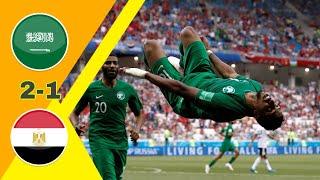 مباراة للتاريخ/السعودية ~ مصر 2-1 كأس العالم 2018 وجنون عصام الشوالي جودة عالية 1080i