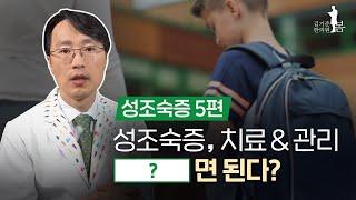 [김기준한의원봄] 성조숙증 관리&치료