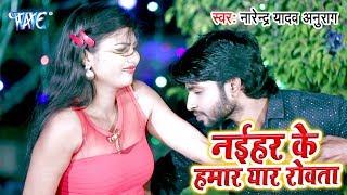 Naihar Ke Hamar Yaar Rowata - Narendra Yadav - Bhojpuri Hit Song 2019