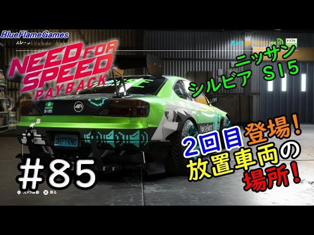 need for speed payback 放置 車両