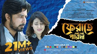Ferate Parini (ফেরাতে পারিনি) by Rehaan Rasul || Naved || OST of Appointment Letter | Lyrical Video