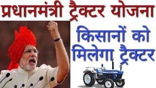 प्रधानमंत्री ट्रैक्टर योजना 2019 || सब किसानों को मिलेगा ट्रैक्टर || मोदी की बड़ी घोषणा