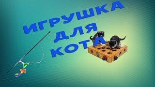 Как сделать игрушку для кота своими руками | Vlad DIY