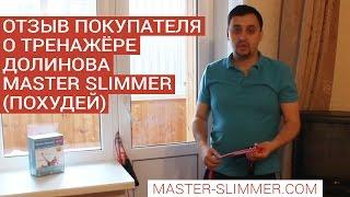Тренажёр Долинова