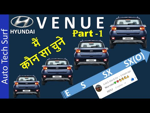 Hyundai Venue 2019 E & S variant, 1.2 Lit Engine with 5 speed, comparison In Hindi- Part-1