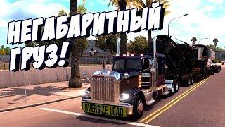 American Truck Simulator - Новое обновление Негабарит! Симулятор дальнобойщика!
