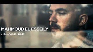 mahmoud el esseily - Mesh Madmon - الكلمات + محمود العسيلي - مش مضمون