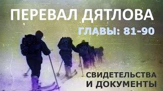 Трагедия на перевале Дятлова. 64 версии гибели туристов в 1959 году. Главы: 81-90 (из 120)
