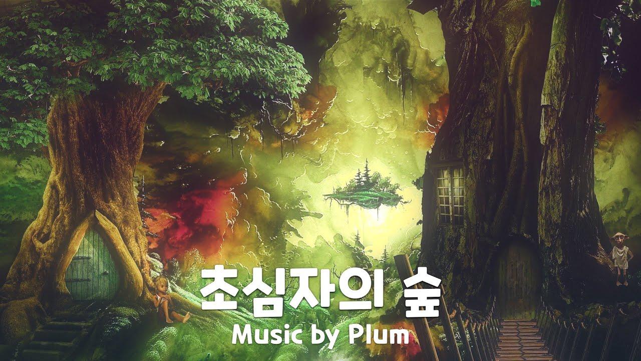 이제 막 게임을 시작한 듯한 설렘을 / 초심자의 숲 by Plum