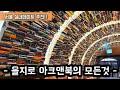 [상경리뷰] 서울 야경 핫플 BEST5(ft.서울데이트) - YouTube