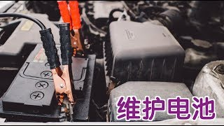如何正确使用并维护汽车电池