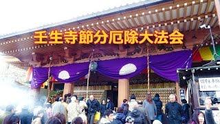 京都の「裏鬼門」とも言われる壬生寺。 京都の年中行事の一つに数えられ...