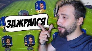 ЛУЧШАЯ КОМАНДА В ФИФА | Я ЗАЖРАЛСЯ