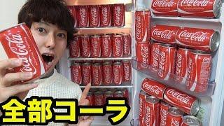 冷蔵庫の中が全部コーラ缶ドッキリ!