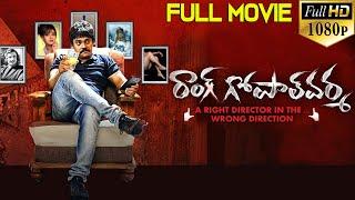 Wrong Gopal Varma Latest Telugu Full Length Movie | Shakalaka Shankar | Volga Videos
