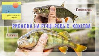 Рибалка на річці Рось