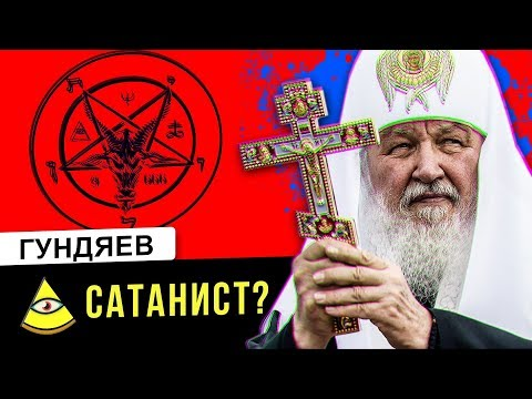 Патриарх Кирилл -