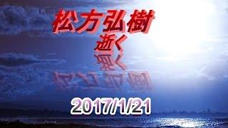 【訃報】松方弘樹氏(俳優) 2017年1月21日 死因:脳リンパ腫 引用:スポ...