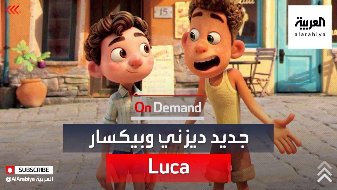 مهرجان البحر الأحمر السينمائي الدولي يعود في السعودية وفيلم Luca أول أنيميشن خاص بشركتي ديزني وبيكسر  - 17:58-2021 / 3 / 6