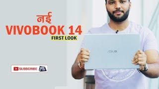 Asus Vivobook 14 लैपटॉप : 24 घंटे के Battery Backup के साथ | First Impression | Tech Tak
