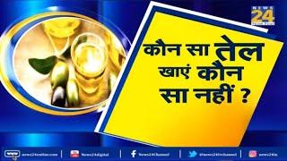 Sanjeevani : कौन सा कुकिंग ऑयल है कितना हेल्दी ? जाने कौन सा तेल खाएं कौन सा नहीं ?