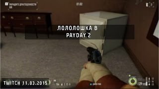 Лололошка в PAYDAY 2 (Twitch Stream | 11.03.2015)
