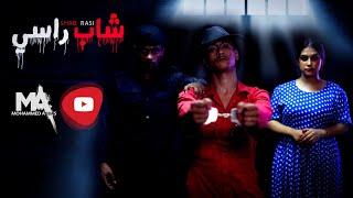 فيلم قصير #شاب_راسي | Short Movie #Shab_Rasi
