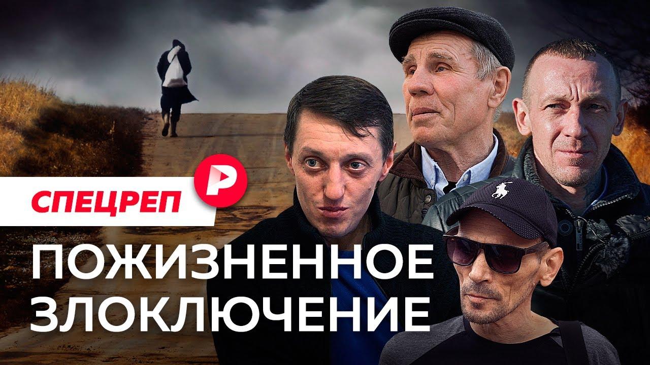 Пробация по-российски: как живут те, кто вышел после многолетнего срока / Редакция спецреп