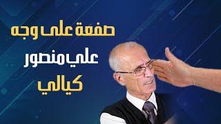 بالفيديو .. صفعة جديدة على وجه على منصور كيالي تفقده توازنه