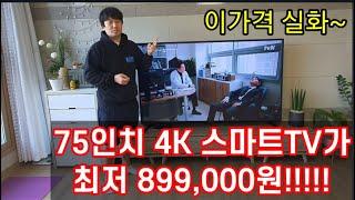 75인치 4K 스마트 UHD TV  4월부터 10만원인…