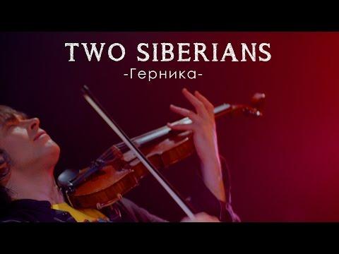 Two Siberians - Герника