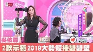 吳依霖示範 2019大勢短捲髮髮型 2款一次學起來! 女人我最大 20190221