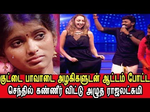 அழகிகளுடன் செந்தில் போட்ட ஆட்டம் கண்ணீர் விட்டு அழுத ராஜலட்சுமி | Rajalakshmi Hits | Super Singer 6