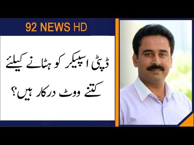 How many votes are needed to remove Deputy Speaker?: Sohail Bhatti | 12 November 2019 | 92NewsHD