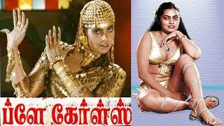 Play Girls Tamil full Romantic movie | Rajdeep,Silk Smitha | R.D.Sekhar | Isairaja Full HD Video