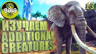 Ark с модом Gaia и Additional Creatures #13 Изучаем Additional Creatures